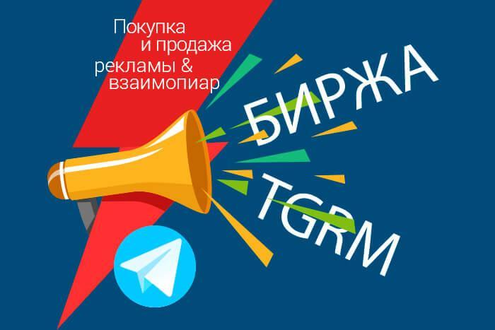 картинка: рекламная биржа TGRM