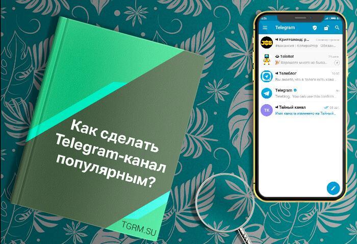 картинка: как создать популярный канал в телеграм