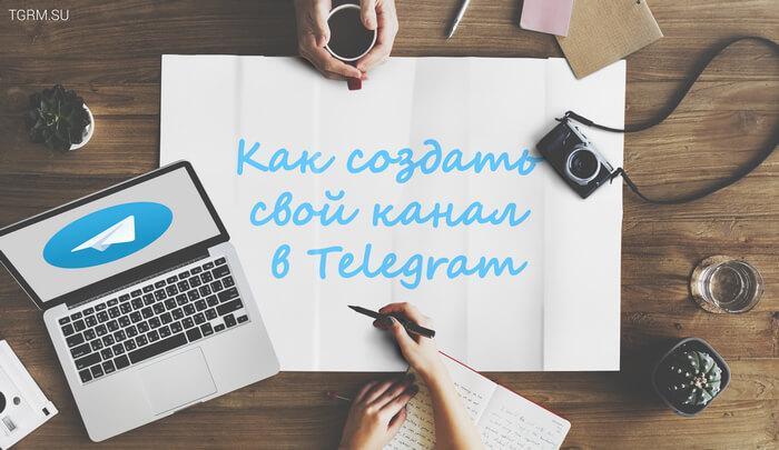 картинка: как создать канал в telegram