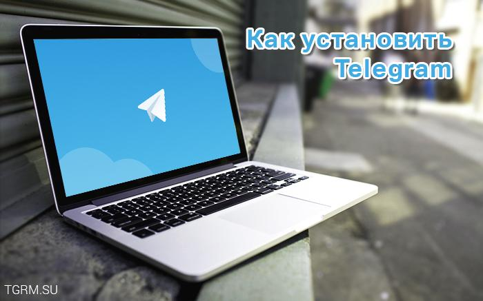 картинка: как установить telegram