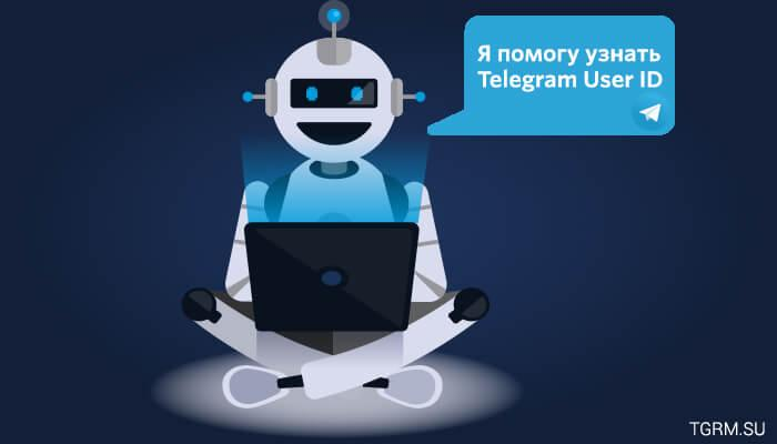 картинка: бот telegram user id