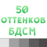 Набор стикеров 50 оттенков BDSM