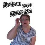 Набор стикеров Мама Отличника